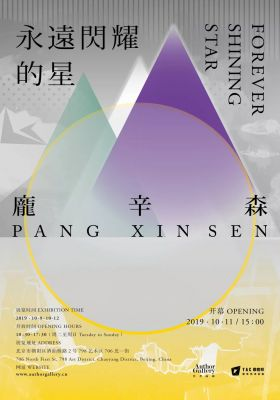 PANG XINSEN - FOREVER SHINING STAR (solo) @ARTLINKART, exhibition poster