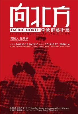 FACING NORTH - LI XIANGQUN ART EXHUIBITION (solo) @ARTLINKART, exhibition poster