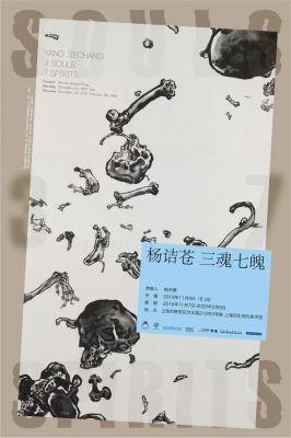 杨诘苍——三魂七魄 (个展) @ARTLINKART展览海报