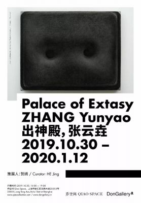 PALACE OF EXTASY - ZHANG YUNGUI (solo) @ARTLINKART, exhibition poster