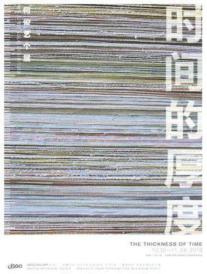 时间的厚度——何俊艺个展 (个展) @ARTLINKART展览海报