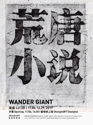 LU LEI - WANDER GIANT (solo) @ARTLINKART, exhibition poster