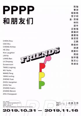 PPPP WITH FRIENDS (group) @ARTLINKART, exhibition poster