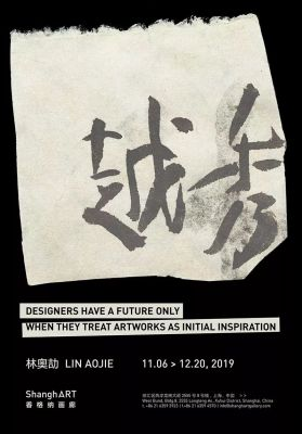 LIN AOJIE - DESIGNERS HAVE A FUTURE  ONLY WHEN THEY TREAT ARTWORKS AS INITIAL INSPIRATION (solo) @ARTLINKART, exhibition poster