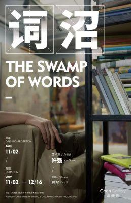词沼——许强 (个展) @ARTLINKART展览海报
