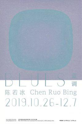 陈若冰——蓝调 (个展) @ARTLINKART展览海报