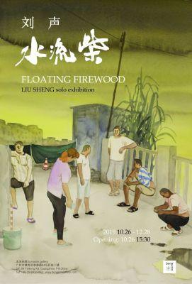 刘声——水流柴 (个展) @ARTLINKART展览海报