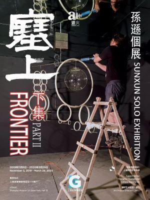 FRONTIER (PART II) - SOLO EXHIBITION BY SUN XUN (solo) @ARTLINKART, exhibition poster