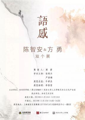 语感——陈智安&方勇双个展 (群展) @ARTLINKART展览海报