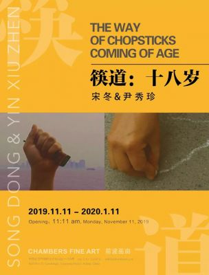 THE WAY OF CHOPSTICKS COMING OF AGE - SONG DONG & YIN XIU ZHEN (group) @ARTLINKART, exhibition poster