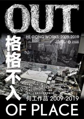 格格不入——何工作品(2009-2019) (个展) @ARTLINKART展览海报