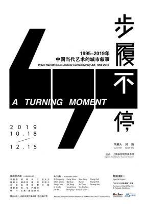 步履不停 (群展) @ARTLINKART展览海报