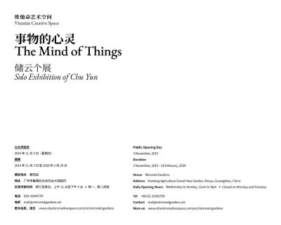THE MIND OF THINGS - SOLO EXHIBITION OF CHU YUN (solo) @ARTLINKART, exhibition poster
