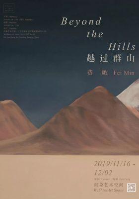越过群山——费敏个展 (个展) @ARTLINKART展览海报
