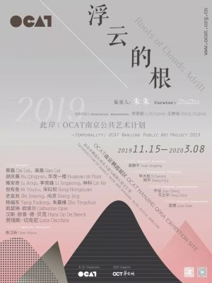 ROOTS OF CLOUDS ADRIFT - TEMPORALITY: OCAT NANJING PUBLIC ART PROJECT 2019 (group) @ARTLINKART, exhibition poster