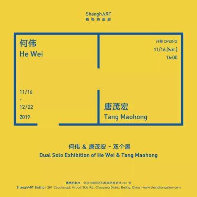 何伟 & 唐茂宏——双个展 (群展) @ARTLINKART展览海报