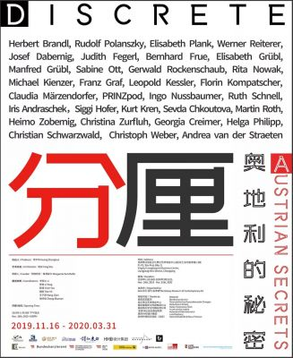 DISCRETE AUSTRIAN SECRETS (group) @ARTLINKART, exhibition poster