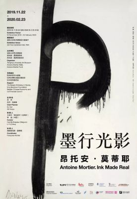 昂托安·莫蒂耶——墨行光影 (个展) @ARTLINKART展览海报