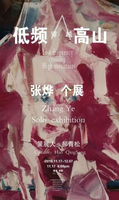 LOW FREQUENCY CROSSING HIGH MOUNTAIN - ZHANG YE SOLO EXHIBITION (solo) @ARTLINKART, exhibition poster