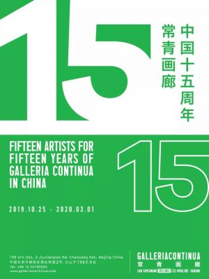 15 ARTISTS X 15 YEARS IN CHINA (group) @ARTLINKART, exhibition poster
