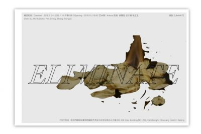 ELIMINATE (group) @ARTLINKART, exhibition poster