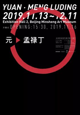 YUAN - MENG LUDING (solo) @ARTLINKART, exhibition poster