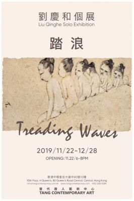 TREADING WAVES - LIU QINGHE SOLO EXHIBITION (solo) @ARTLINKART, exhibition poster
