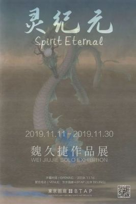 SPIRIT ETERNAL - WEI JIUJIE SOLO EXHIBITION (solo) @ARTLINKART, exhibition poster