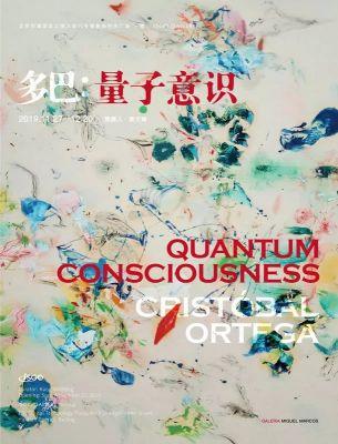 量子意识 (个展) @ARTLINKART展览海报