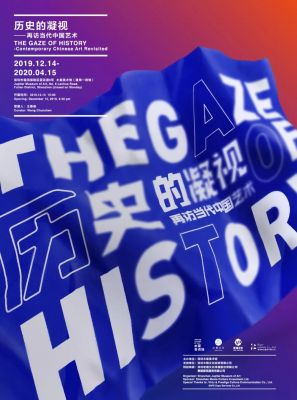 THE GAZE OF HISTORY - CONTEMPORARY CHINESE ART REVISITED (group) @ARTLINKART, exhibition poster