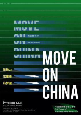 美丽新世界——WWW和中国新媒体艺术三十年 (群展) @ARTLINKART展览海报