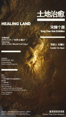 HEALING LAND - SONG CHEN SOLO EXHIBITION (solo) @ARTLINKART, exhibition poster