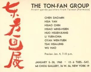 THE NON-FAN GROUP (group) @ARTLINKART, exhibition poster