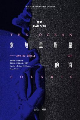 CAO SHU - THE OCEAN OF SOLARIS (solo) @ARTLINKART, exhibition poster