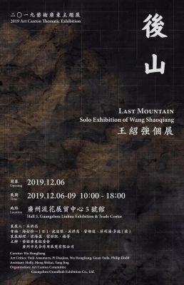 LAST MOUNTAIN - SOLO EXHIBITION OF WANG SHAOQIANG (solo) @ARTLINKART, exhibition poster