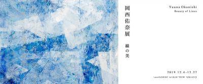 YUUNA OKANISHI - BEAUTY OF LINES (solo) @ARTLINKART, exhibition poster
