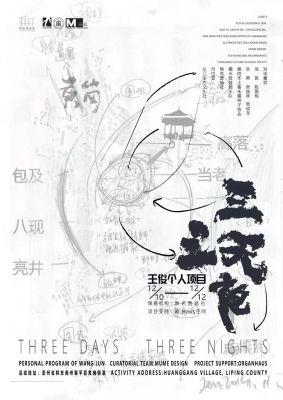 三天三夜——王俊个人项目 (个展) @ARTLINKART展览海报