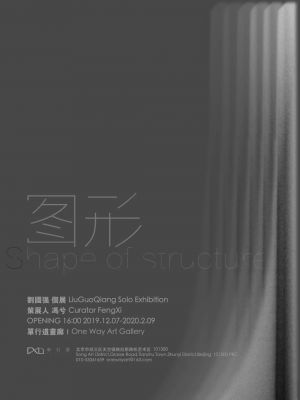 LIU GUOQIANG SOLO EXHIBITION - SHAPE OF STRUCTURE (solo) @ARTLINKART, exhibition poster