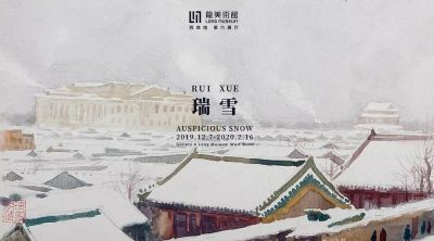 'RUI XUE' (AUSPICIOUS SNOW) - A SPECIAL EXHIBITION ON THE OCCASION OF NEW YEAR CELEBRATION (group) @ARTLINKART, exhibition poster