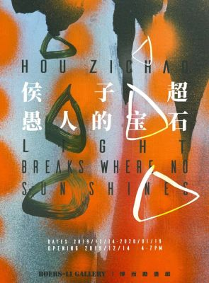 LIGHT BREAKS WHERE NO SUN SHINES - HOU ZICHAO (solo) @ARTLINKART, exhibition poster