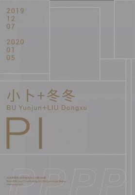 PI (group) @ARTLINKART, exhibition poster