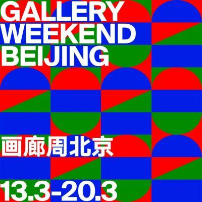GALLERY WEEKEND BEIJING 2020 (group) @ARTLINKART, exhibition poster