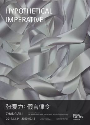 ZHANG AILI - HYPOTHETICAL IMPERATIVE (solo) @ARTLINKART, exhibition poster