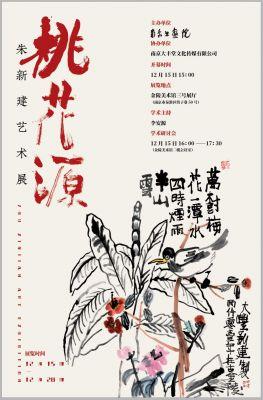 桃花源——朱新建艺术展 (个展) @ARTLINKART展览海报