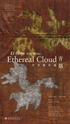 ETHEREAL CLOUD - LI CHEN NEW WORKS (solo) @ARTLINKART, exhibition poster