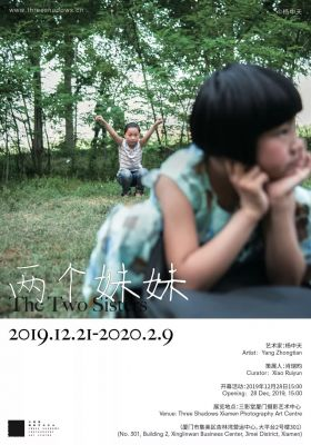 YANG ZHONGTIAN SOLO EXHIBITION - THE TWO SISTERS (solo) @ARTLINKART, exhibition poster