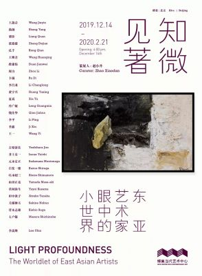 LIGHT PROFOUNDNESS - THE WORLDLET OF EAST ASIAN ARTISTS (group) @ARTLINKART, exhibition poster
