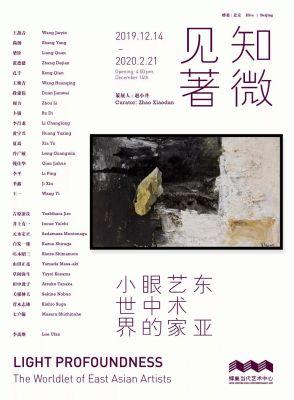 知微见著——东亚艺术家眼中的小世界 (群展) @ARTLINKART展览海报