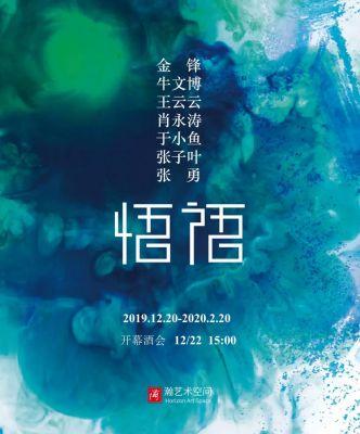 悟语 (群展) @ARTLINKART展览海报