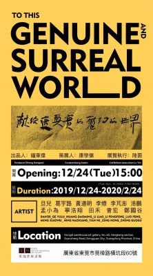 DEDICATED TO THIS REAL MAGICAL WORLD (group) @ARTLINKART, exhibition poster